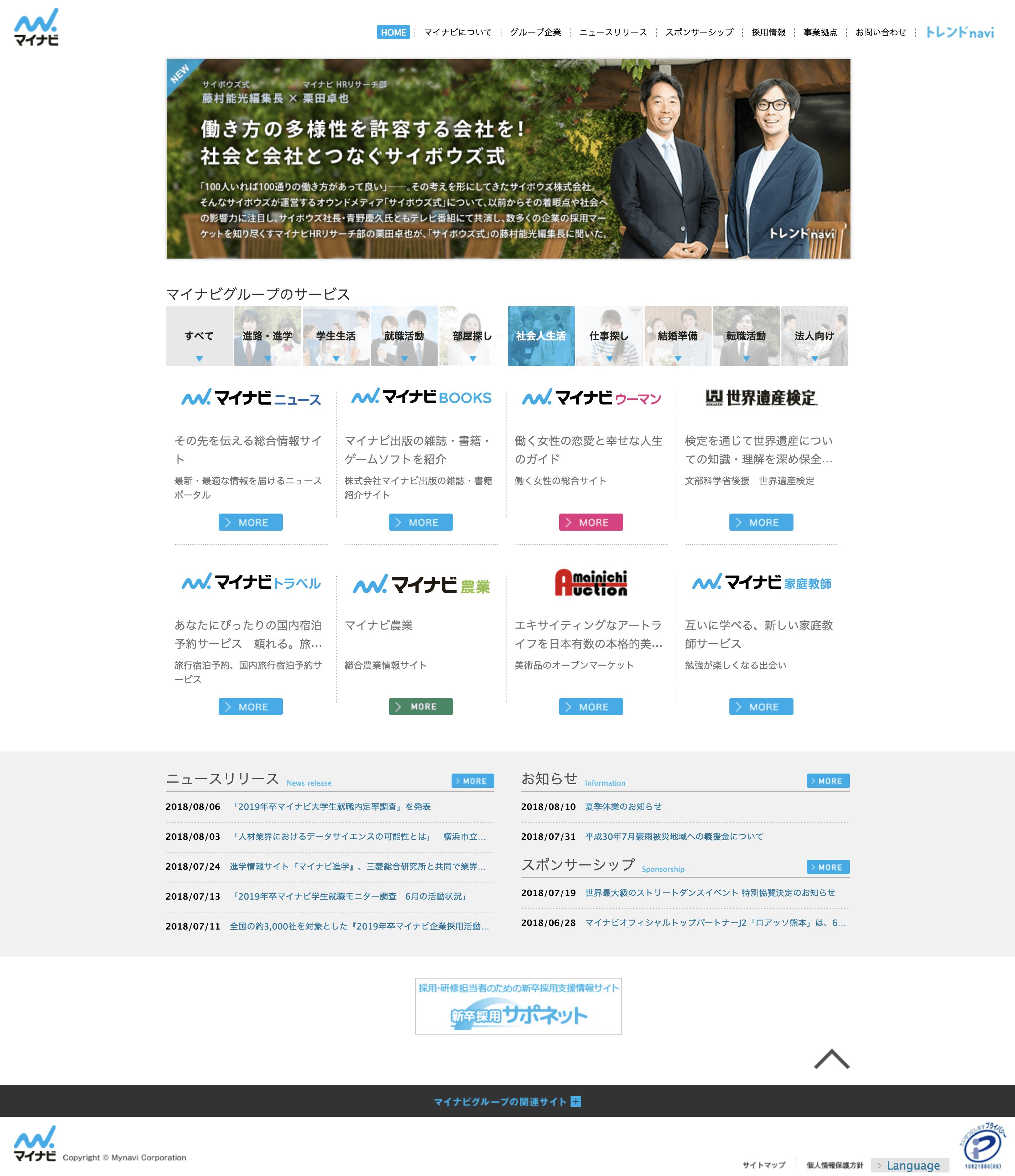 マイナビサイトのスクリーンショット